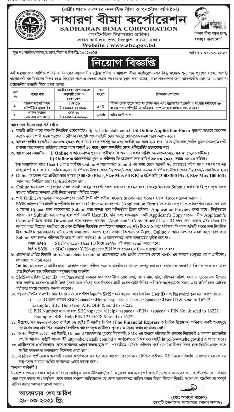 Sadharan Bima Corporation SBC Job Circular 2021