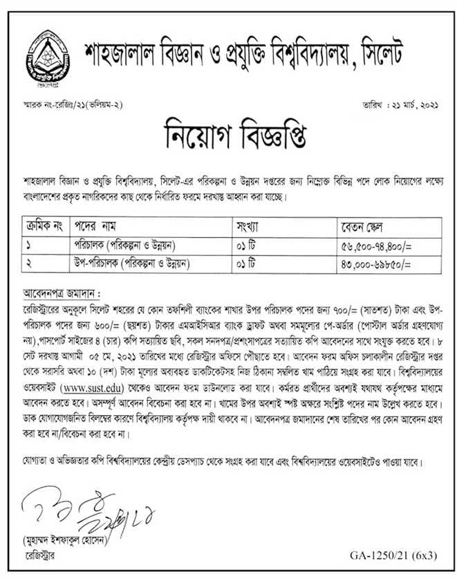 SUST edu Job Circular 2021