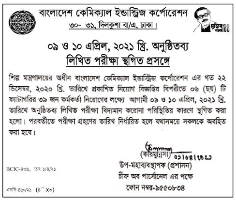BCIC Exam Date 2021