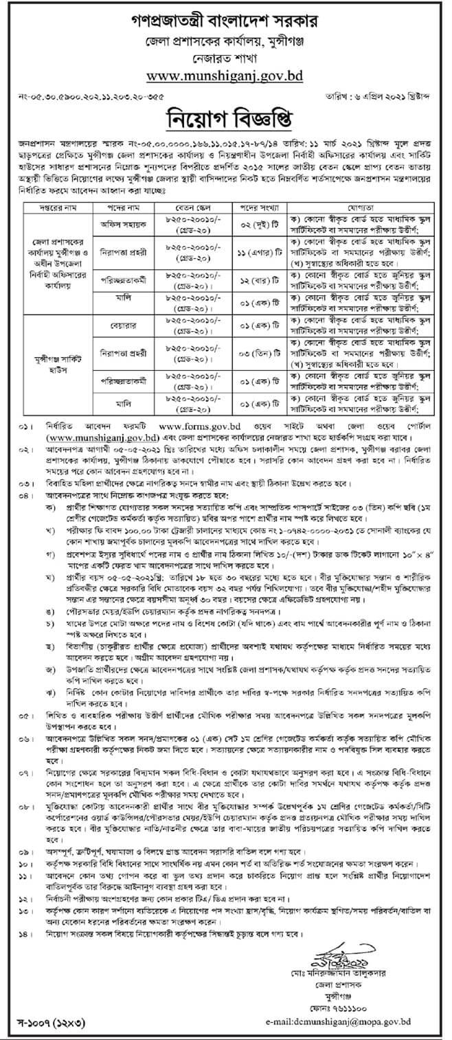 Munshiganj DC Office Job Circular 2021