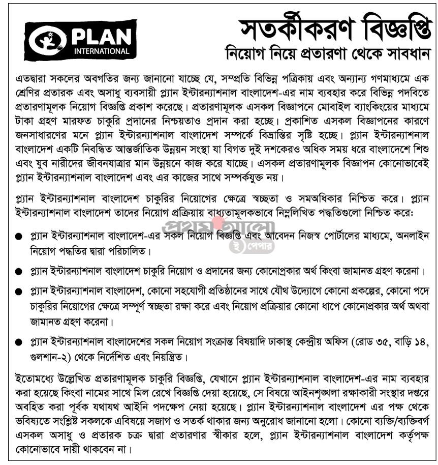 Plan International Bangladesh job Circular notice