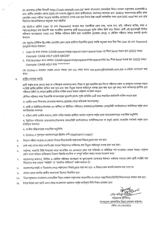 Bangladesh Civil Aviation Job Circular