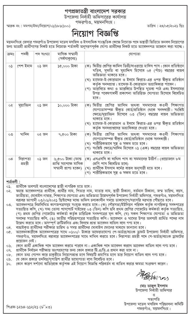 Gafargaon Upazila Nirbahi Officer office Job Circular 2021