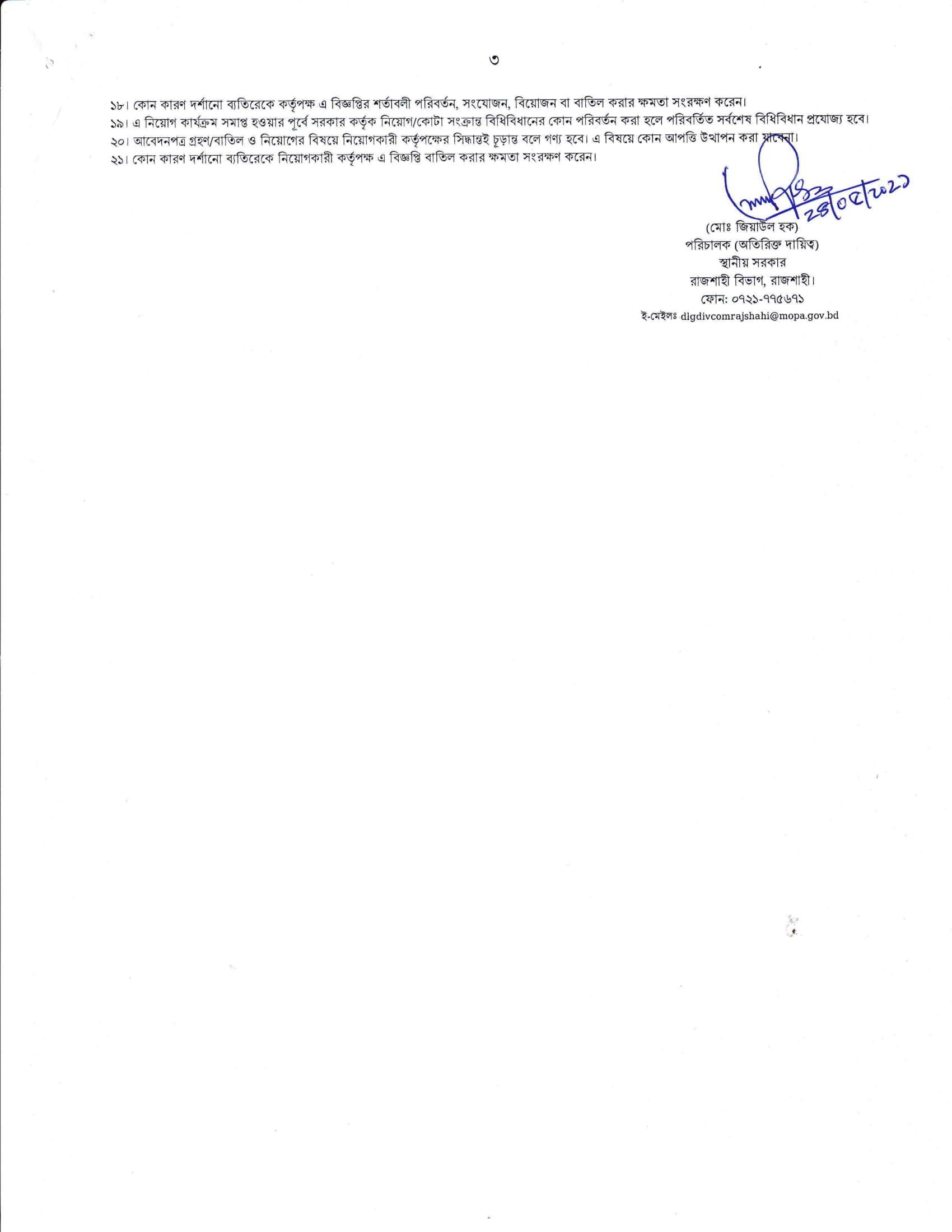 Rajshahi Division Job Circular