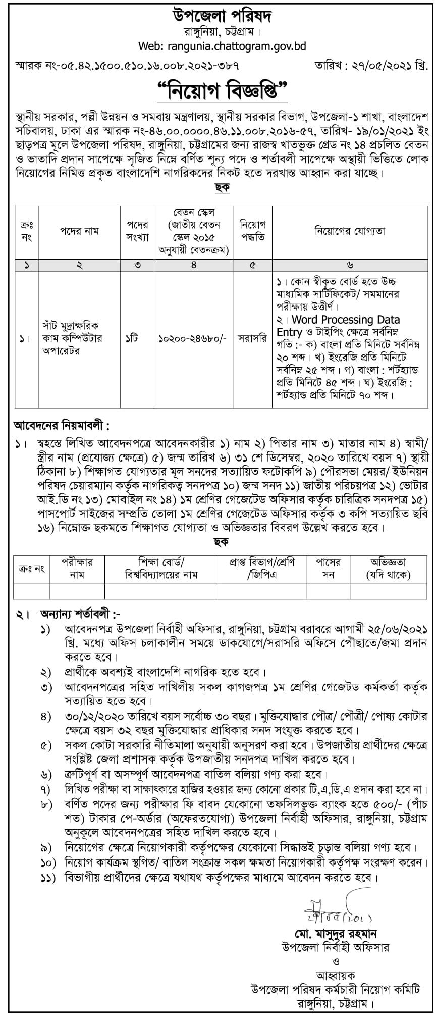Rangunia Upazila Parishad Job Circular 2021