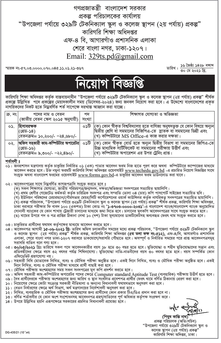 Directorate of Technical Education DTE Job Circular