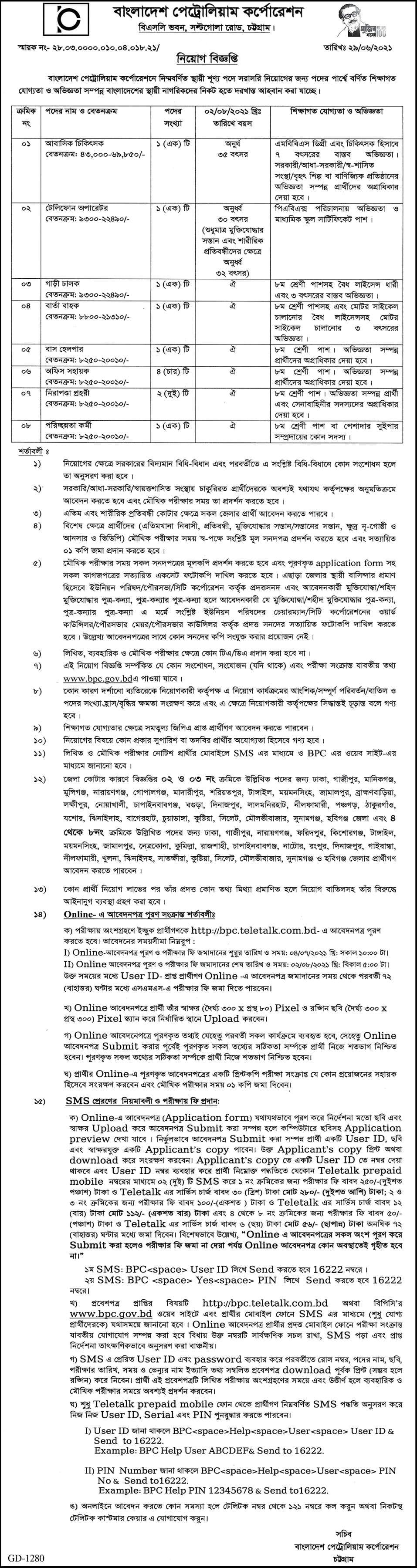 Bangladesh Petroleum Corporation BPC Job Circular
