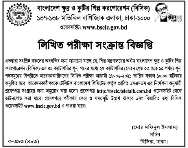 BSCIC Exam Date 2021, BSCIC Admit Card