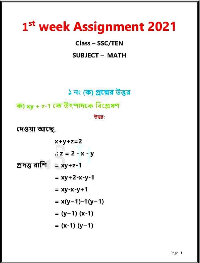 Math Assignment Class 10 1st week