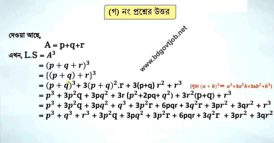 Class 8 Math Assignment Answer pdf