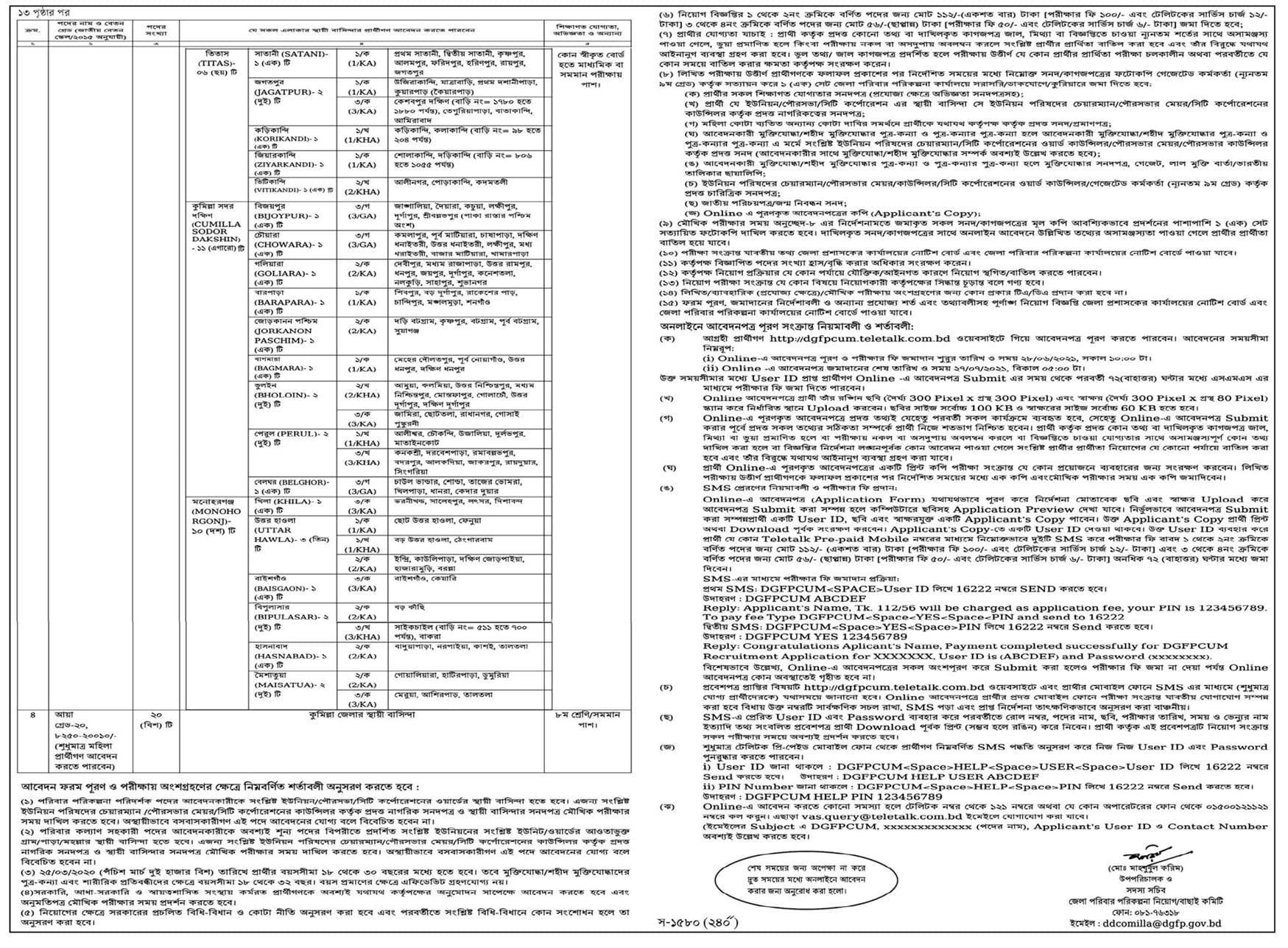Comilla dgfp job circular 2021