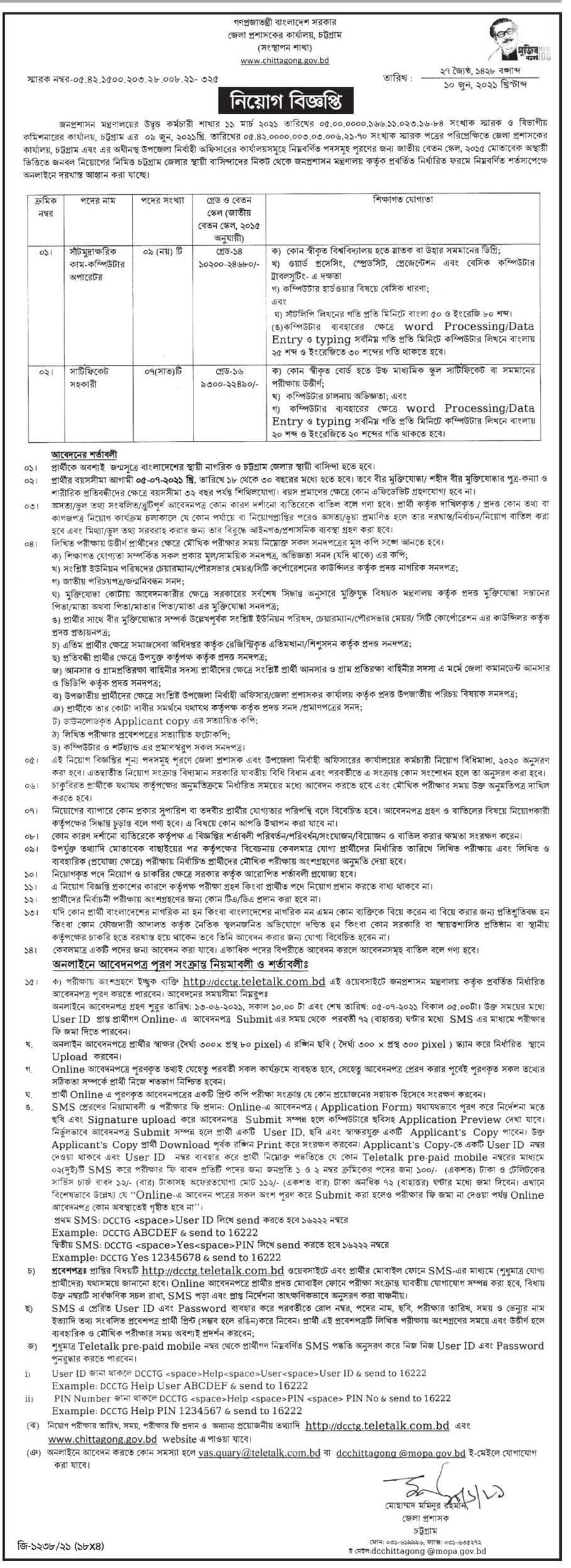 DCCTG Job Circular 2021 - dcctg.teletalk.com.bd