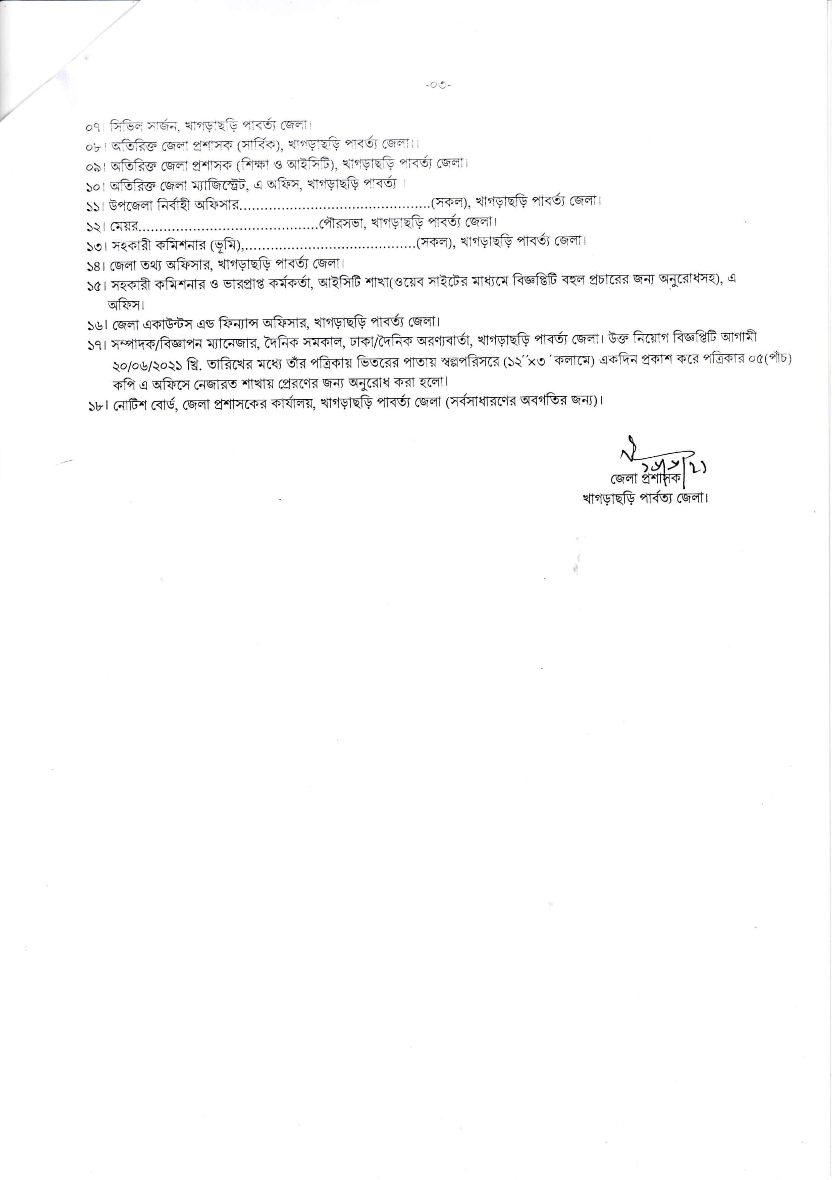 Khagrachari DC Office Job Circular 2021