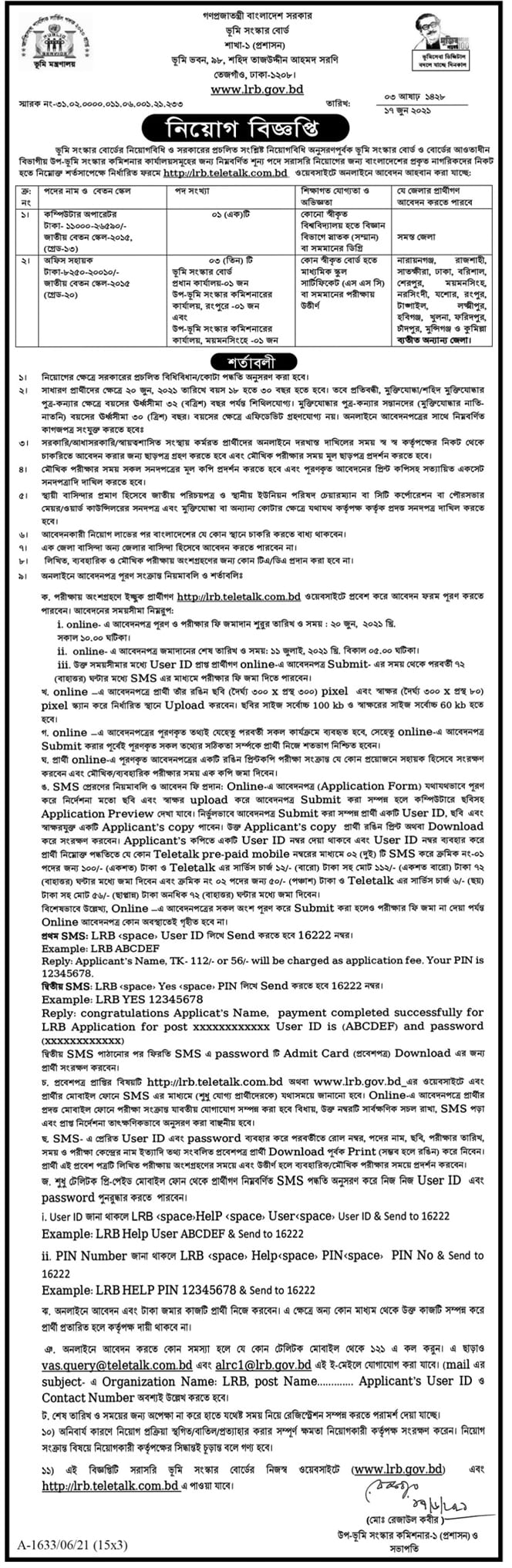 LRB Job Circular 2021