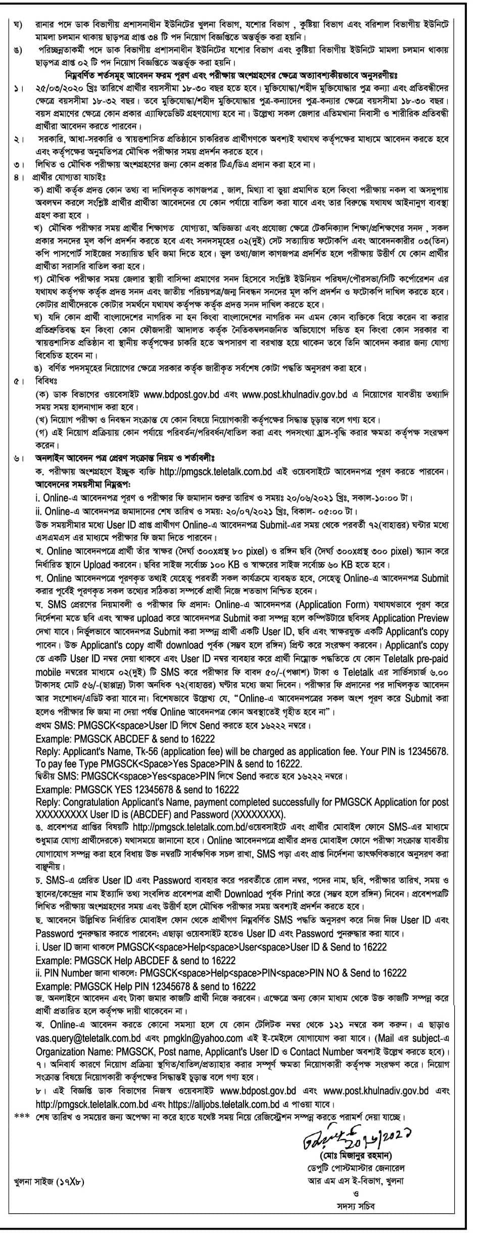 PMGSCK Job Circular apply online