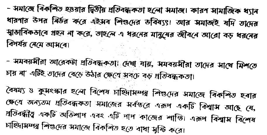 Class 10 Assignment 2022 for 1st Week Bangla