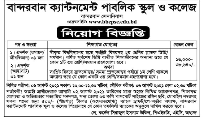 Bandarban Cantonment Public School and College Job Circular 2021
