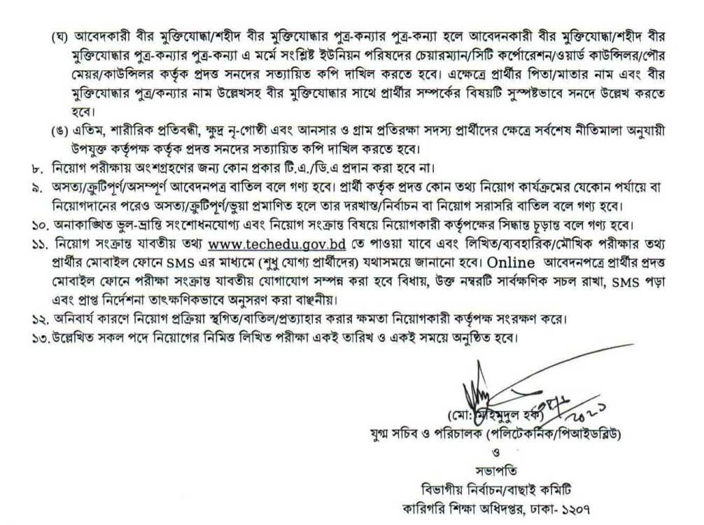 dter.teletalk.com.bd job circular 2021
