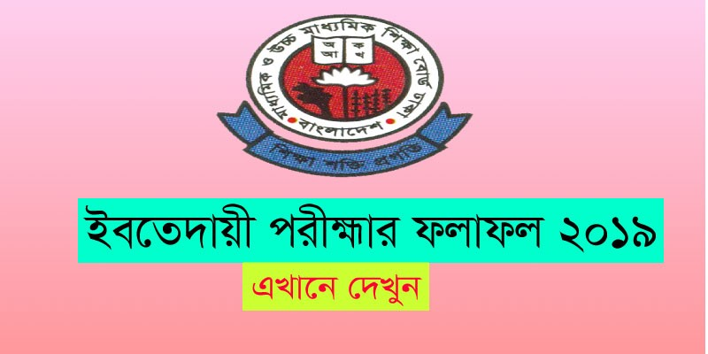 Ebtedayee Exam result 2019