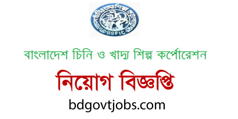Bangladesh Sugar and Food Industries Corporation Job Circular 2020