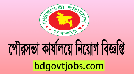 Municiplity job Circular 2020