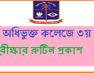 Dhaka University 7 College Honours 3rd Year Routine 2017 , Dhaka University under 7 College Honours 3rd Year Routine 2017 , 7 College Honours 3rd Year Routine 2017, 7 College Honours 3rd Year Routine , 7 College 3rd Year Routine 2017,du under 7 college exam routine, DU 7 College Honors 3rd Year Routine 2017,DU under 7 College Honours 3rd Year Routine 2017 ,7 College Honours 3rd Year Routine 2017 ,