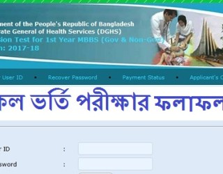 Medical Admission Test Result 2017, DGHS Medical Admission Result 2017-18 Download, mbbs result 2017, bds result 2017-18, DGHS Medical Admission Result 2017, http://dghs.teletalk.com.bd, http://www.dghs.gov.bd, MBBS result 2017, BDS result 2017,