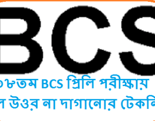 How to Make Correct Answer in 38th BCS, 38 BCS questions...38th BCS Seat Plan, How to Make Correct Answer in 38 BCS, How to Make Correct Answer in BCS,38 BCS – Learn How to Make Correct Answer , 38 BCS – Learn How to avoid making wrong Answer ,