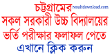 Chittagong Govt High School Admission Result 2018, ctg govt school admission result 2018,