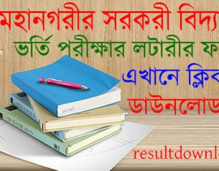 Dhaka Govt School Admission Class one Lottery Result 2018, lottary result class one admission govt school dhaka, dhaka govt school admission class 1 lotary result download