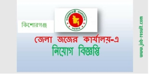 Kishorganj District Judge Office Job Circular