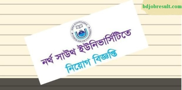 North South University Job Circular