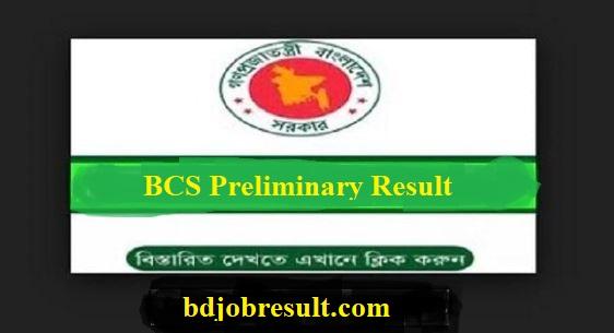 BCS Preli Result