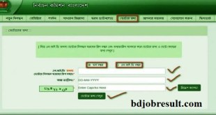 How to Get NID Card Online Check