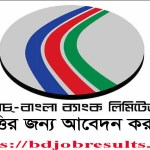 DBBL Schoarship for HSC passed student, Dutch Bangla Bank Limited Scholarship, HSC passed student scholarship of dutch bangla bank, HSC/Equivalent 2019