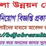 CDB Job Circular 2019