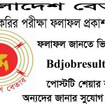 Bangladesh Betar Exam Result