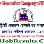 EGCB Exam Result 2020