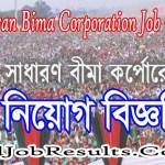 SBC Job Circular 2020