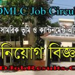 DMLC Job Circular 2021