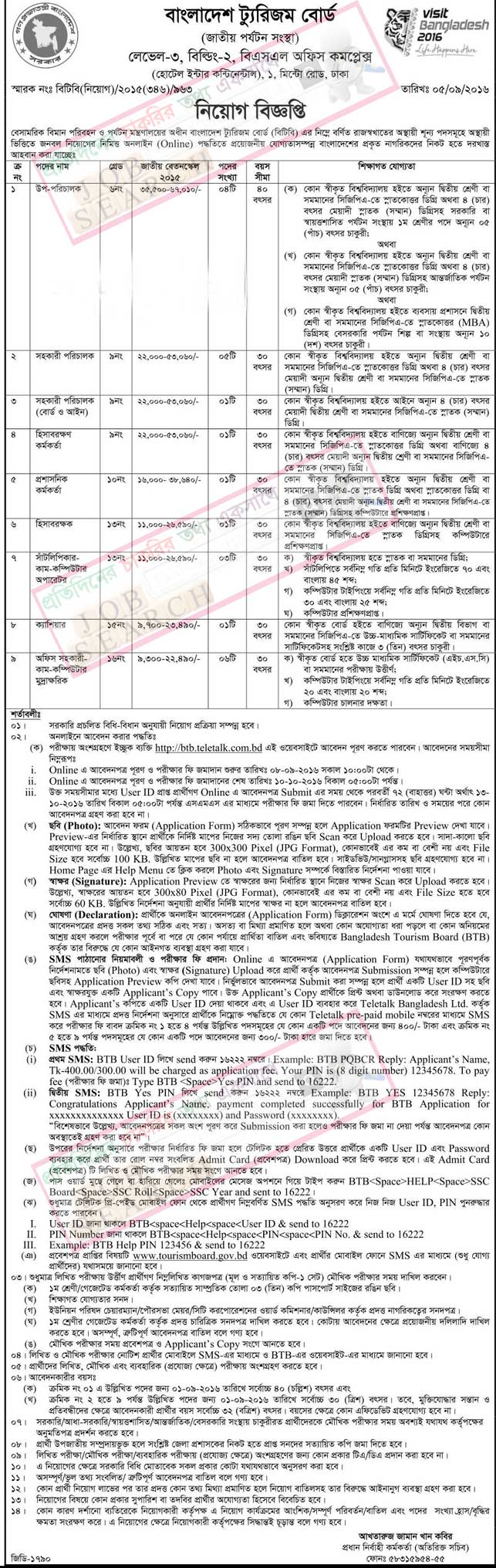 Bangladesh Tourism Board jobs
