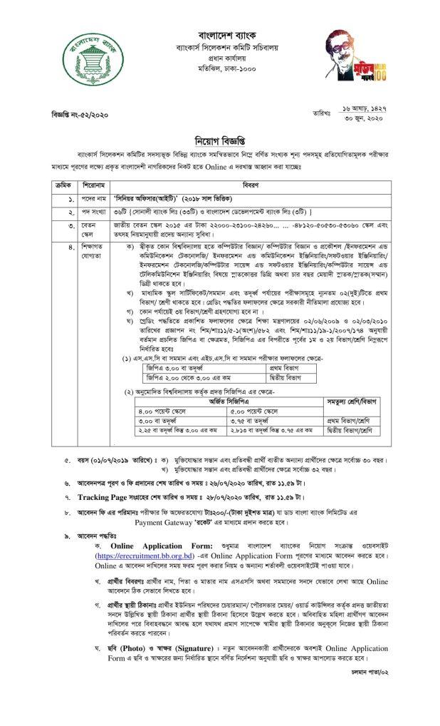 Sonali Bank Ltd Job circular 2020