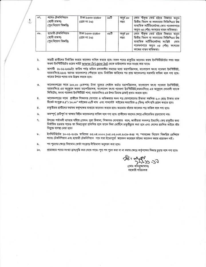 Bangladesh Fisheries Research Institute Job Circular Nov19