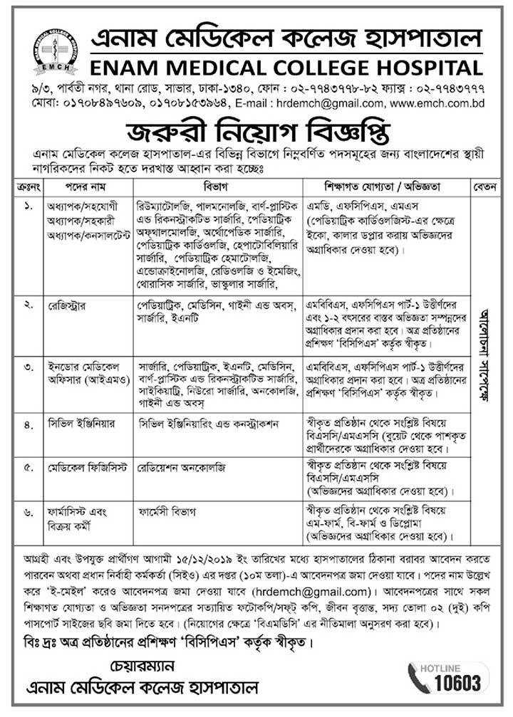Enam Medical College Hospital Job Circular Nov19