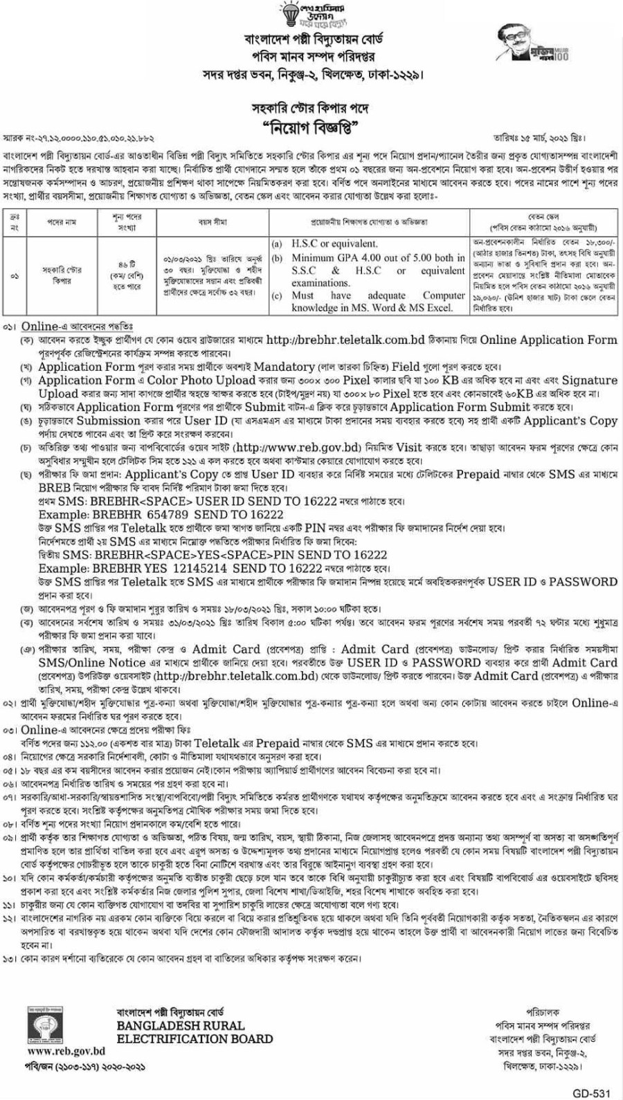Bangladesh Rural Electrification Board Job Circular March 2021