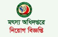 Department of Fisheries Job Circular