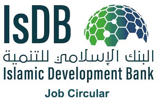 Islamic Development Bank Job Circular