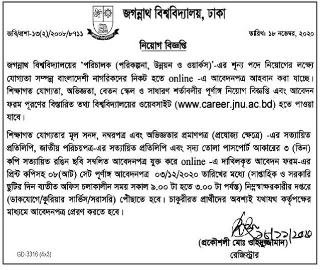 Jagannath University Job Circular 03 December 2020