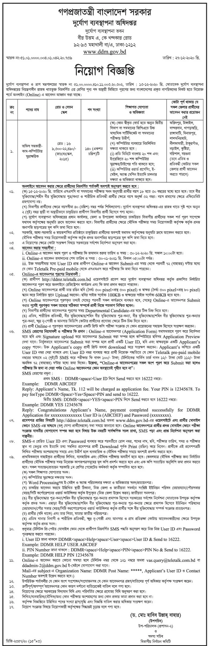 Ministry of Disaster Management and Relief Job Circular January 2021