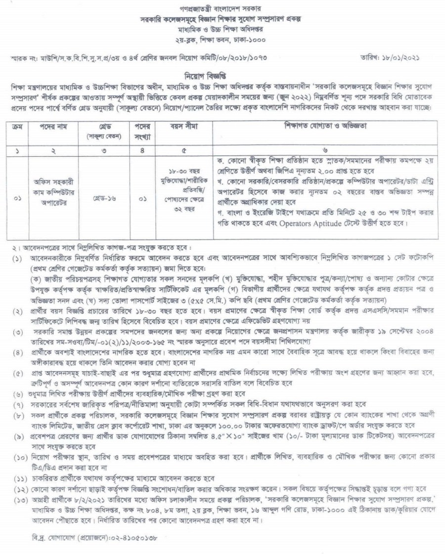 Directorate of Secondary and Higher Education (DSHE) Job Circular February 2021